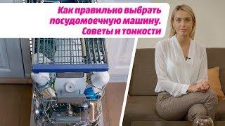 Как правильно выбрать посудомоечную машину. Советы и тонкости