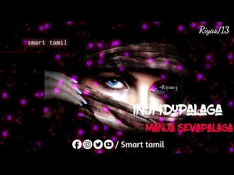 Inji idupalaga    female version    cut song for whatsapp status    SMART TAMIL   