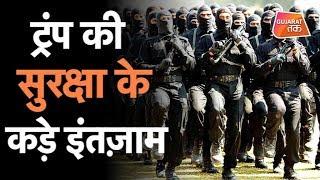 Kem Cho Trump - President Trump की Security ऐसी होगी की परिंदा भी पर नहीं मार पाएगा | Gujarat Tak