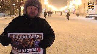 Михаил Евгеньевич Дюнин - пикеты в поддержку акции