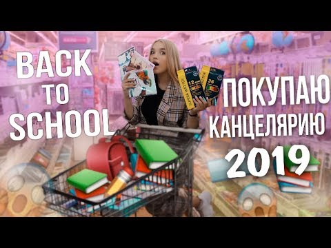 Back To School l ПОКУПАЮ КАНЦЕЛЯРИЮ К ШКОЛЕ!
