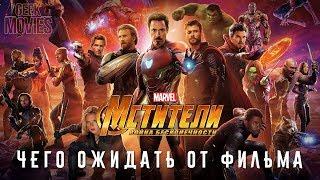 Мстители: Война бесконечности   Жанр фильма