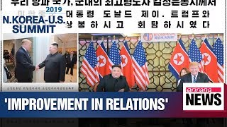 Kim, Trump to continue discussing improvement in bilateral relations: KCNA