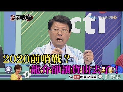 《新聞深喉嚨》精彩片段 2020前哨戰? 段宜康嗆龍介 龍介卻讓貨出去了!
