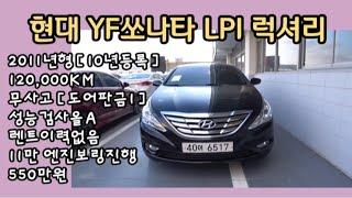 500만원대중고차추천, 현대 YF쏘나타 LPI 럭셔리 …