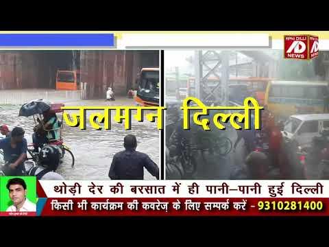 बरसात में दिल्ली पानी पानी , पानी में डूबी बस #hindi #breaking #news #apnidilli