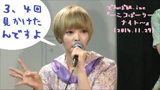 でんぱ組.inc『でんぱーりーナイト』リリース記念ニコ生 ~ニコぱーりー...