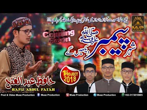 HD Shehr e Payambar dekhenge by Hafiz Abdul Fatah 2018