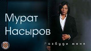 Мурат Насыров - Разбуди меня (Альбом 2002)