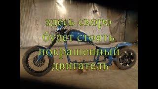 Тюнинг мотоцикла// УРАЛ\\ Покраска двигателя в необычный цвет.