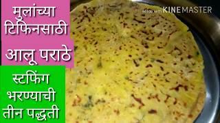 आलूपराठे बनवण्याची सर्वात सोपी पद्धत आणि स्टफिंगच्या ३ पद्धती   alu paratha easy recipe in marathi
