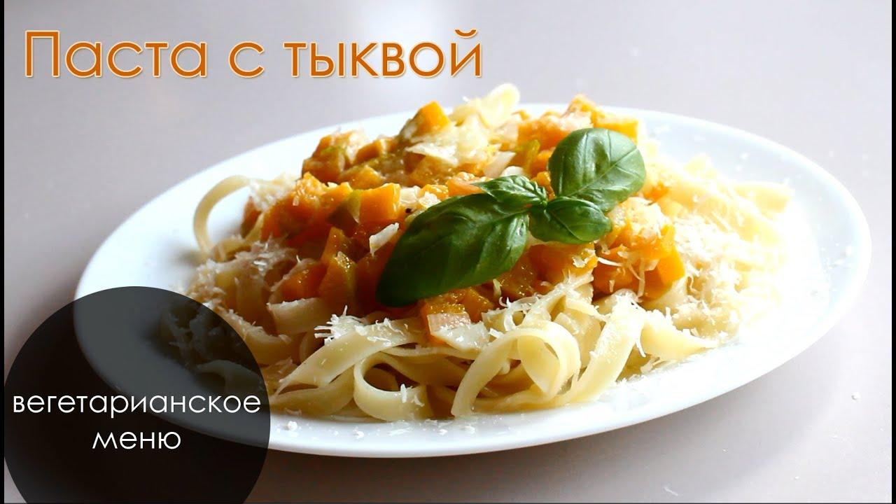 Макароны с тыквой, вегетарианское меню. - YouTube 45041bb619b
