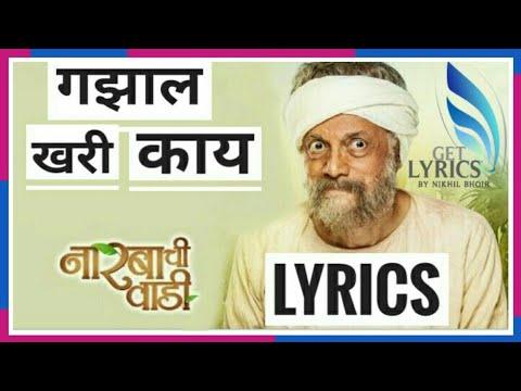 Gazal khari kay marathi fun song narbachi wadi adarsh shinde.