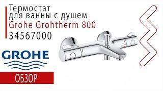 Термостат  для ванны с душем Grohe Grohtherm 800  (арт.34567000) Обзор,Распаковка