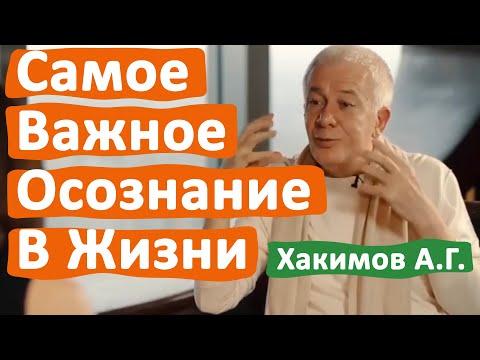 САМОЕ ВАЖНОЕ ОСОЗНАНИЕ В ЖИЗНИ • АЛЕКСАНДР ХАКИМОВ