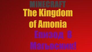 Minecraft Оцеляване с модове The Kingdom Of Amonia ep 8 Магьосник!