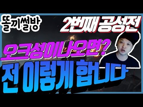 [똘끼 썰방송]2번째공성전 오크성때 전이렇게합니다! 리니지M