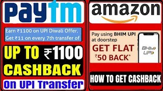 Get Up To ₹1100 Paytm Cashback, 7 Pe 11 UPI Transfer Offer, Get Amazon Rs 50 On Product Purchase