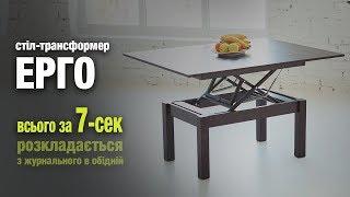 Стол трансформер(, 2016-08-06T12:24:53.000Z)