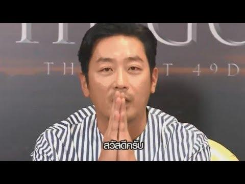 &39;เซน เมจกา&39; กระทบไหล่นักแสดงตัวท็อปเกาหลี จากหนัง Along with the Gods: The Last 49 Days