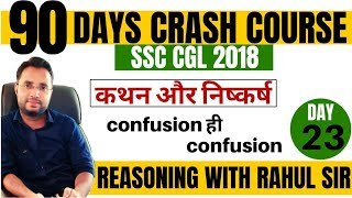 SSC CGL/CPO REASONING CRASH COURSE LECTURE- 23 BY RAHUL SIR