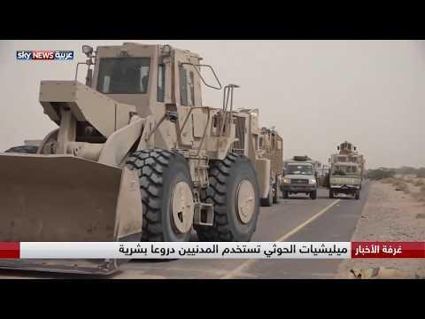 معركة الحديدة.. الحوثيون يستخدمون المدنيين دروعا بشرية