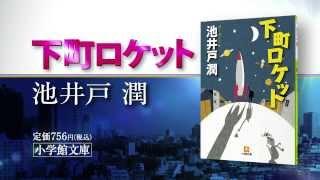 第145回直木賞受賞作、池井戸潤「下町ロケット」が待望の文庫化! その...