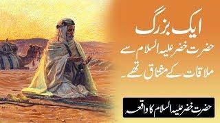 Hazrat Khizar Ka Waqia.