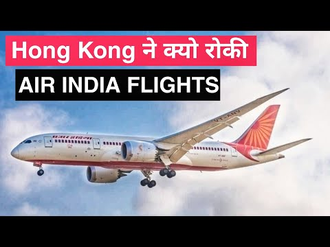 Hong Kong Bans Air India Flights For Two Weeks || Current Affairs 2020