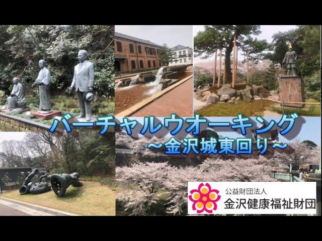 動画「バーチャルウオーキング~金沢城東回り~」配信のお知らせ