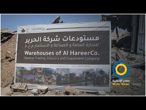 دمار مخازن الحرير في المنطقة الصناعية يشل عمل 5 مصانع في غزة