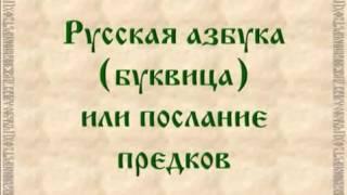 Древнерусская, Русская Азбука - Велесовица
