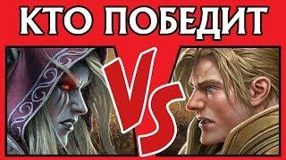 Сильвана VS Андуин - Кто победит? | Wow: Battle for Azeroth
