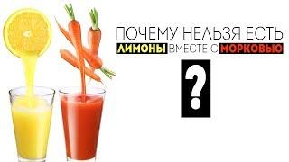 Почему нельзя есть лимоны вместе с морковью