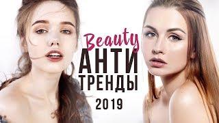 Бьюти АНТИТРЕНДЫ и ТРЕНДЫ 2019 с Машей Тимошенко / САБЛИНА