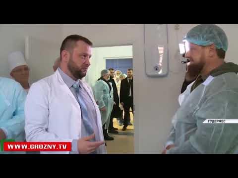 Рамзан Кадыров посетил с инспекцией Гудермесскую ЦРБ