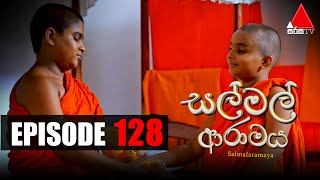 සල් මල් ආරාමය | Sal Mal Aramaya | Episode 128 | Sirasa TV Thumbnail