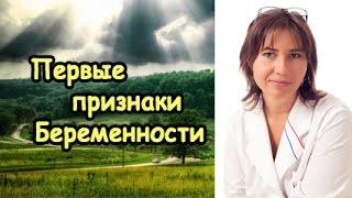 Первые признаки беременности(http://doctormakarova.ru/ А вдруг я тоже беременна?, 2014-11-10T15:30:42.000Z)