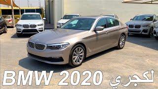 بي ام دبليو 2020 الفئه الخامسه  520i لاكجري بأفضل سعر بالسوق  BMW 2020