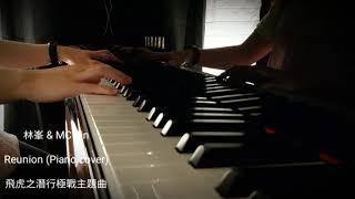 林峯&MC Jin - Reunion (飛虎之潛行極戰主題曲) Piano cover