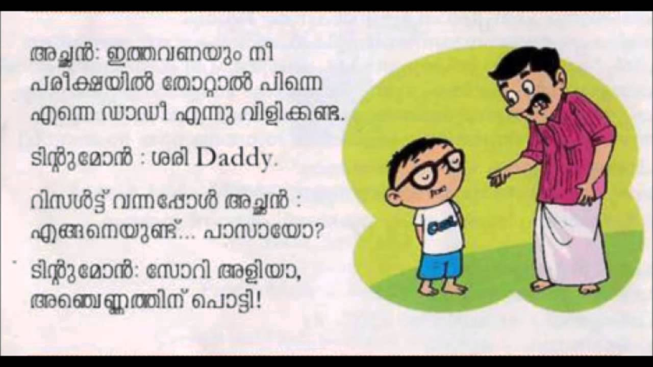 Comedy cartoon images in malayalam secondtofirst tintumon jokes 1 malayalam comedy cartoon you thecheapjerseys Images