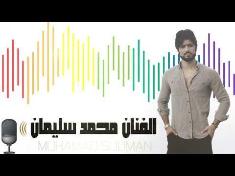 الفنان محمد سليمان - اعدامات البرتقالة دبكات 2017