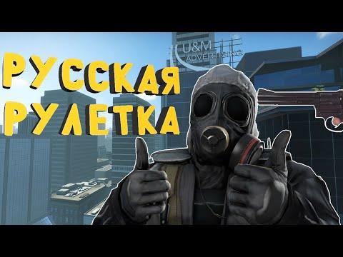 РУССКАЯ РУЛЕТКА!! (КАРТЫ CS GO)