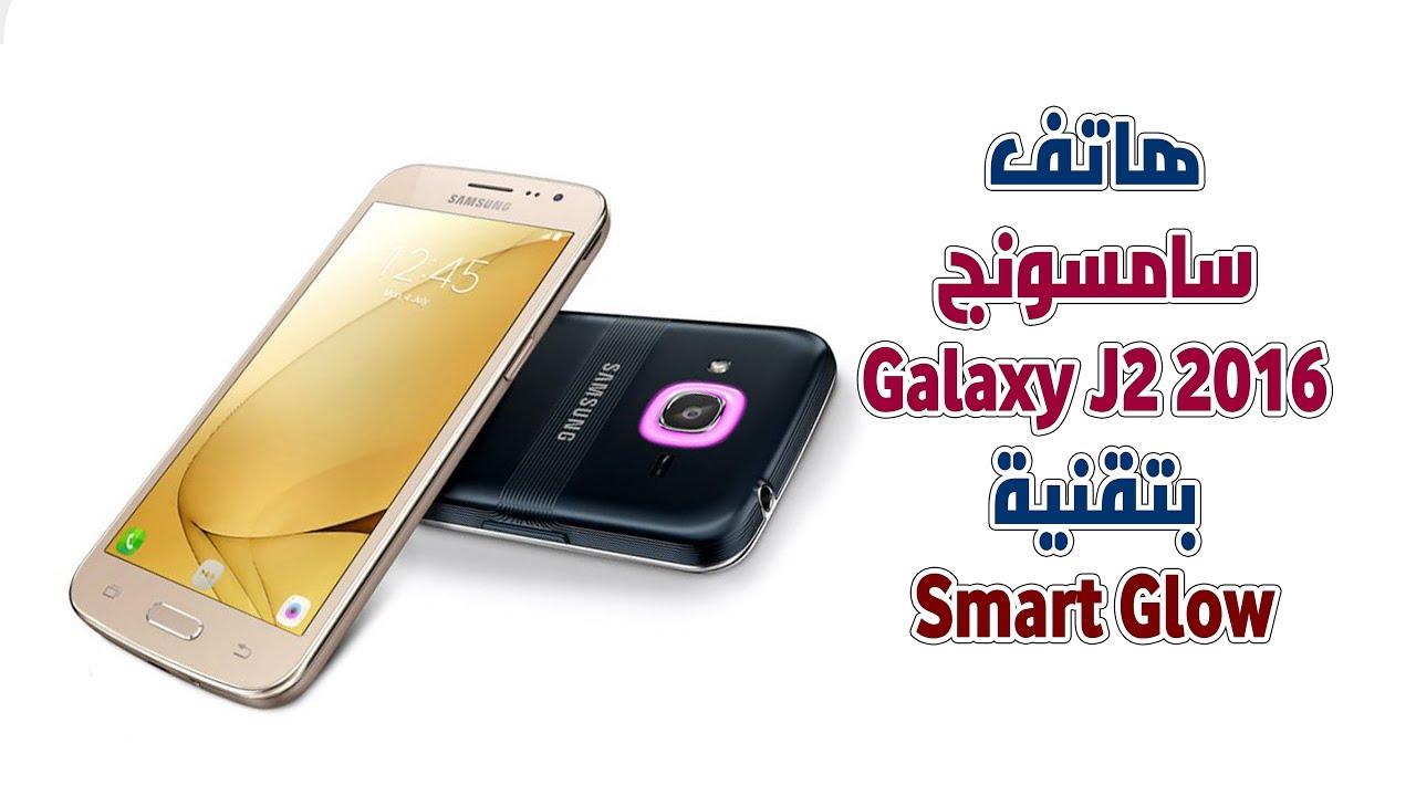 هاتف Galaxy J2 2016 بتقنية Smart Glow