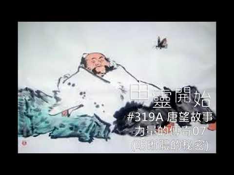 由靈開始 第0319集A - 唐望-力量的傳奇07(明晰體的秘密)