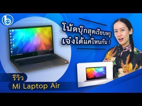 รีวิว #Mi Laptop Air โน้ตบุ๊กสุดเรียบหรูตัวนี้เจ๋งได้แค่ไหนกัน! #beartai