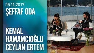 Kemal Hamamcıoğlu ve Ceylan Ertem, Şeffaf Oda'ya konuk oldu - 05.11.2017 Pazar Video