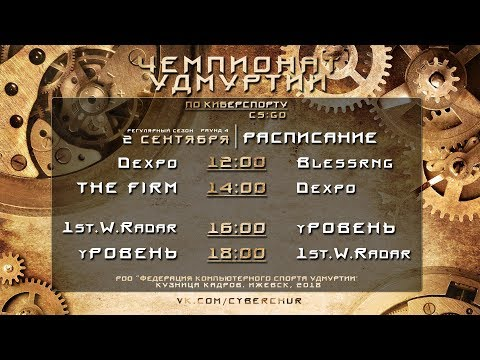 Чемпионат Удмуртии по киберспорту. Стрим 02.09.2018