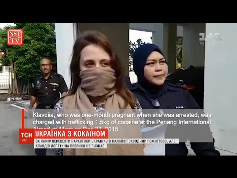 ТСН: У Малайзії українку засудили пожиттєво через намір провезти наркотики