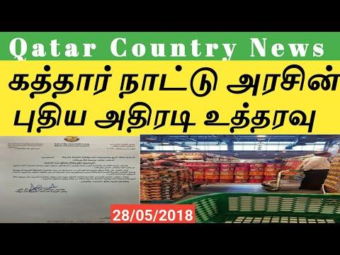 கத்தார் நாட்டு அரசின் புதிய அதிரடி உத்தரவு|Qatar News tamil|தமிழ்
